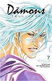 Damons 7 (7) (少年チャンピオン・コミックス)