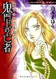 魔百合の恐怖報告シリーズ 鬼門上の亡者 (ほんとにあった怖い話コミックス)