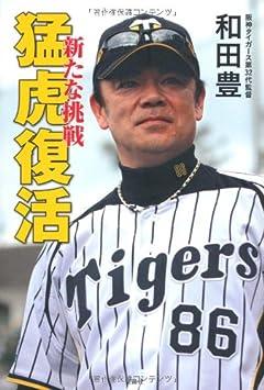 阪神和田監督「株価ストップ高」も「トラ党が素直に喜べない」理由