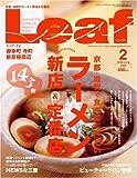 Leaf (リーフ) 2010年 02月号 [京都・滋賀のタウン情報誌]