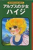 アルプスの少女ハイジ (The Kumon manga library)