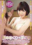 舐めまくり★手こき GUR-013 [DVD]