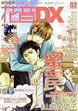 花音DX VOL.2 (2) (花音コミックス)
