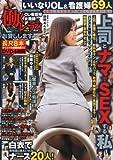 働くレディお貸しします vol.6 2013年 03月号 [雑誌]