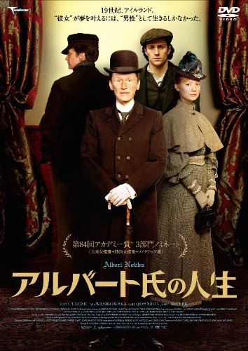 アルバート氏の人生 [DVD]