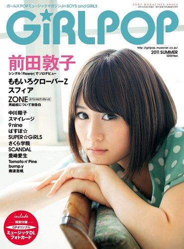 GIRL POP 2011 Summer(表紙・裏表紙 前田敦子) (ソニー・マガジンズ アネックス)