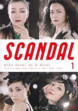 SCANDAL スキャンダル [レンタル落ち] 全5巻セット [マーケットプレイスDVDセット商品]