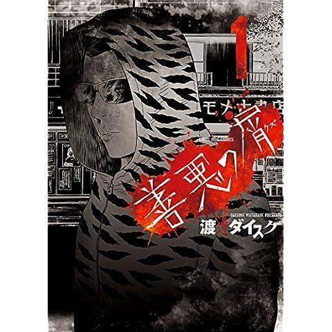 善悪の屑(1) (ヤングキングコミックス)