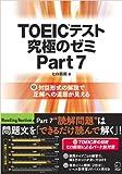 TOEIC(R)テスト 究極のゼミ Part 7 (別冊模試・DL特典付) (TOEICテスト 究極シリーズ)