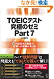 TOEIC(R)eXg[~Part 7