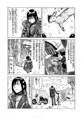 山賊ダイアリー(1) (イブニングKC)