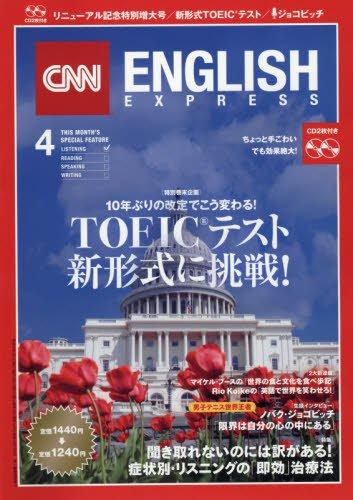 CNN ENGLISH EXPRESS (イングリッシュ・エクスプレス) 2016年 04月号