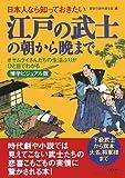 日本人なら知っておきたい江戸の武士の朝から晩まで 博学ビジュ―オサムライさんたちの生活ぶりがひと目でわかる