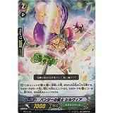 カードファイト!!ヴァンガード 【パンジーの銃士 シルヴィア】 【プロモ】 PR/0156