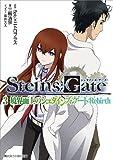 STEINS;GATE 3 境界面上のシュタインズ・ゲート:Rebirth<STEINS;GATE> (角川スニーカー文庫)