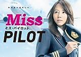 ミスパイロット Bluray
