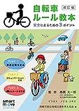 自転車ルール教本: 安全に走るための3ポイント