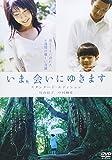 ���ޡ��ˤ椭�ޤ� ����������ɡ����ǥ������ [DVD]