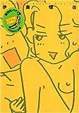 微熱なバナナ完全版 3(たま編) (アクションコミックス)