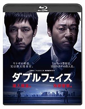 ダブルフェイス ~潜入捜査編・偽装警察編~(2枚組) [Blu-ray]