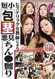 ヒステリック女教師による短小包茎悪臭ちん○嬲り NFDM-187 [DVD]