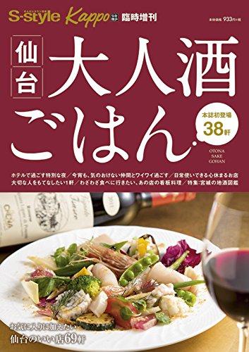 仙台大人酒ごはん(2014年版)