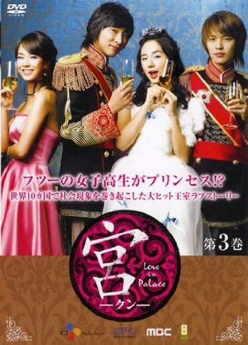 宮 -クン- Love in Palace 第3巻