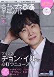 韓流ぴあ 2016年 09 月号 [雑誌]: 月刊スカパー! 別冊