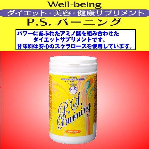 P.S.バーニング パイナップル風味