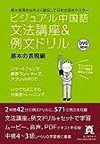 ビジュアル中国語・文法講座&例文ドリル/基本の表現編