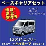 スズキ エブリィ エブリー DA17V/DA17W ハイルーフ 平成27年2月~ 【ベースキャリアセット】
