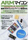 ARM (アーム) マイコン 2010年 12月号 [雑誌]