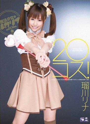 20コス! 瑠川リナ [DVD]