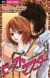 ビースト マスター(1) (フラワーコミックス)