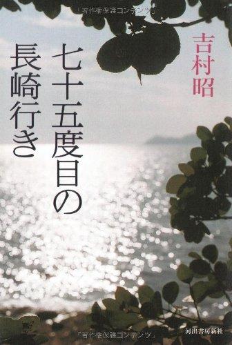 七十五度目の長崎行き