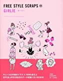 GIRLIE (FREE STYLE SCRAPS 4) (FREE STYLE SCRAPS 4)