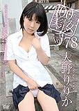 大野りりか 100%美少女vol.78 DVD