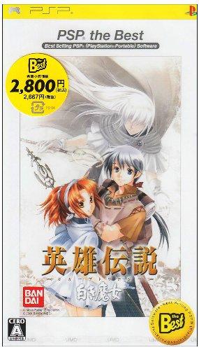 英雄伝説 ガガーブトリロジー 白き魔女 PSP the Best