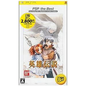『英雄伝説 ガガーブトリロジー 白き魔女 PSP the Best』