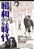 昭和ひとけた時代―1926~1935