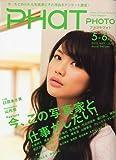 PHaT PHOTO ( ファットフォト ) 2010年 06月号 [雑誌]