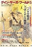 グイン・サーガ・ワールド5 (ハヤカワ文庫 JA ク 0-9 グイン・サーガ続篇プロジェクト)