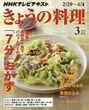 NHKテキスト きょうの料理 2016年 03 月号 [雑誌]