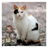 三毛猫 カレンダー2015(壁掛け) ([カレンダー])