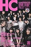 HC 原宿スタイルコレクション 公式ブック 2009年 07月号 [雑誌]