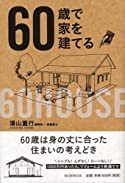 60歳で家を建てる(単行本)