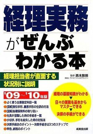 経理実務がぜんぶわかる本〈'09~'10年版〉