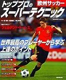 欧州サッカートッププロのスーパーテクニック (SEIBIDO MOOK)