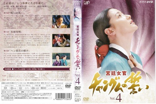 宮廷女官 チャングムの誓い 4