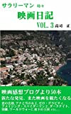 サラリーマン時々映画日記 VOL.3: ブログ「映画ノスタルジア」より厳選した50作品